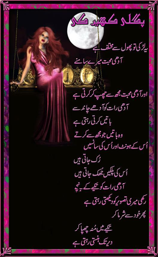 Pagli - design poetry, poetry Pictures, poetry Images, poetry photos, Picture Poetry, Urdu Picture Poetry