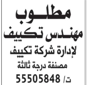 وظائف شاغرة فى صحف الكويت  الاثنين 11 اغسطس 2014