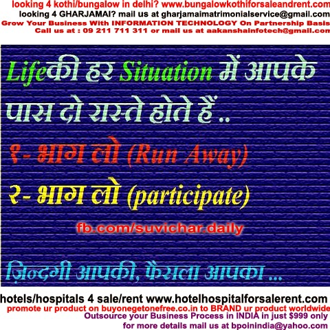 quotes in hindi running | suvichar in hindi