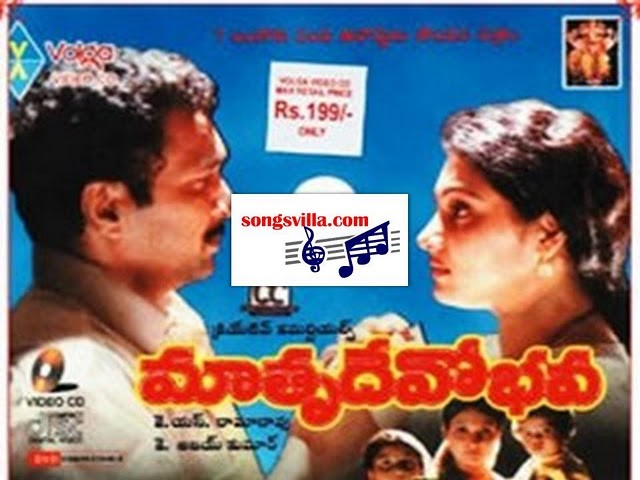 Mp3 Songs Download: Matrudevobhava Telugu Movie Mp3 Songs