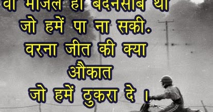 motivational hindi quotes wallpaper hindi comment photo