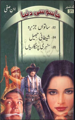 Jasoosi dunia by Ibne Safi Complete Set Part 31 (Fareedi Series).