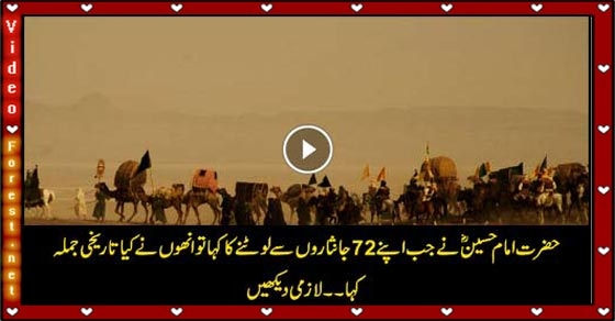 The historical words of 72 Soldiers Of Imam Hussain (R.A)