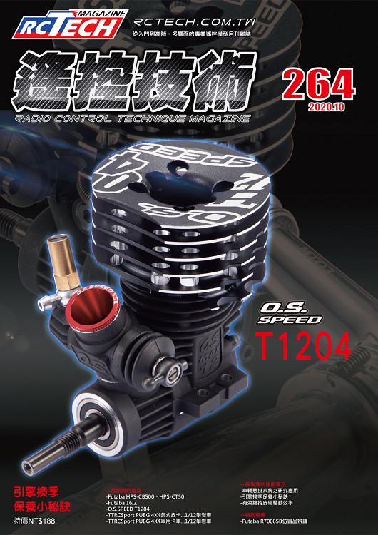 遙控技術雜誌 第264期