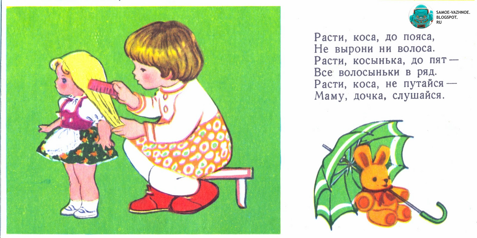 Детские игры СССР