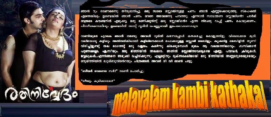 MALAYALAM KAMBIKATHAKAL & KOCHUPUSTHAKAM KAMBIKATHAKAL
