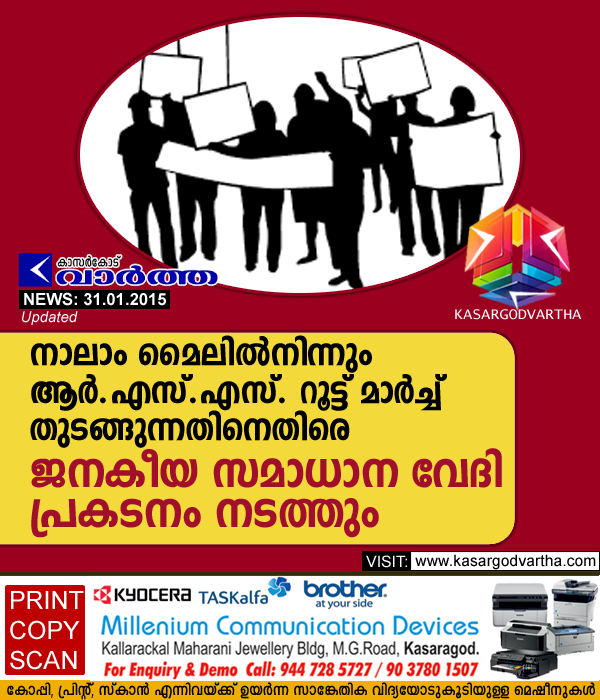 Procession to ban RSS Route March at Fourth Mail, Kasaragod, RSS, Kerala, RSS Rout March, Chengala, Naimaramoola, Santhosh Nagar.