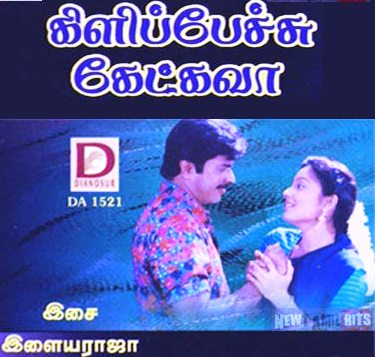 Watch Kilipechu Ketkava (1993) Tamil Movie Online