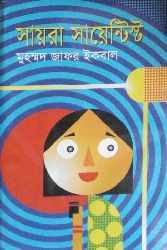 Bangla Ebook, Zafor Iqbal Ebook, free bangla ebook download