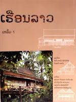 Lao book - Heuan Lao
