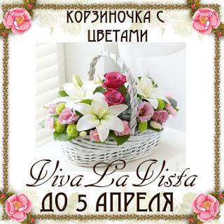 Скрап-задание: корзиночка с цветами