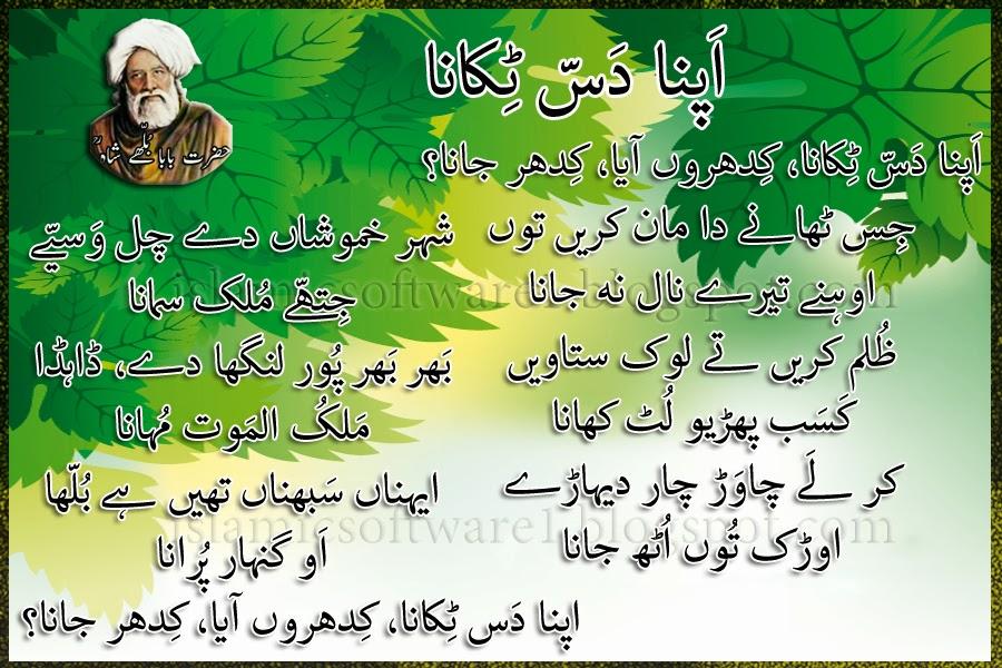 Kalam Hazrat Baba Bulleh Shah 2