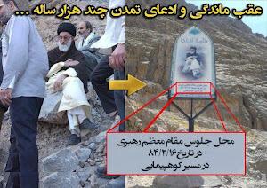 این محلی است که کون مبارک و کاملاً نرم امام چهاردهم علی خامنهای بر روی آن تخته سنگ زبر گذاشته شد