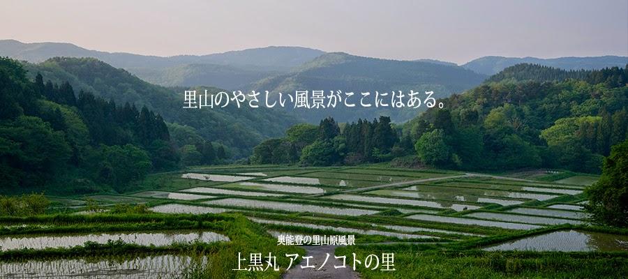 上黒丸アエノコトの里 The Village of Aenokoto