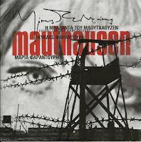 Mikis Theodorakis: The Ballad of Mauthausen & Farantouri's Cycle