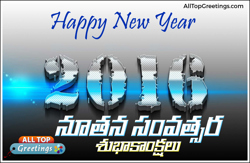 telugu new year 2016 greetings images pictures top