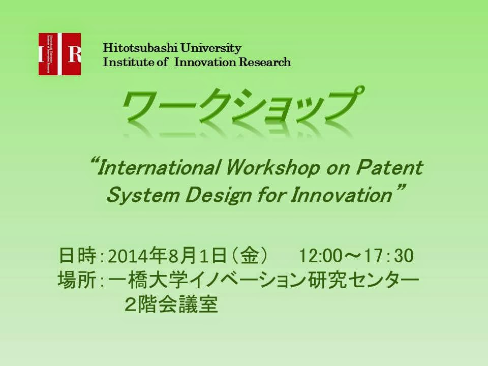 【ワークショップ】「International Workshop on Patent System Design for Innovation 2014.8.1