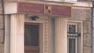 До момента вложителите в КТБ са изтеглили 3,512 млрд. лв