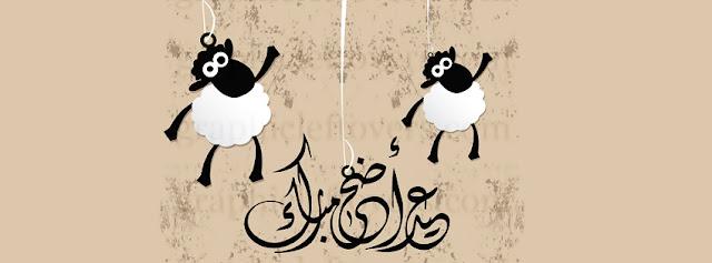 Eid Ul Adha Mubarak From All The Goats