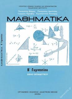 Μαθηματικα Β Γυμνασιου σχολικο Βιβλιο εκπαιδευτικου