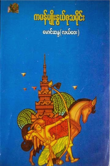 History of Kaman Ethnic F.jpg