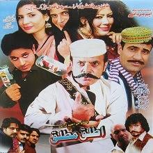 Pashto New Drama Atlaq Mutlaq   Pushtoforu com