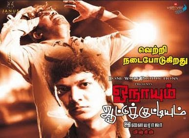 Watch Onaayum Aattukkuttiyum (2013) Tamil Full Movie Lotus DVDRip Watch Online For Free Download