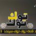 تردد قناة توك توك سينما 2013 - TokTok Cinema Live