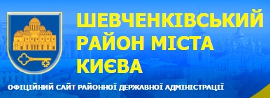 Районна державна адміністрація