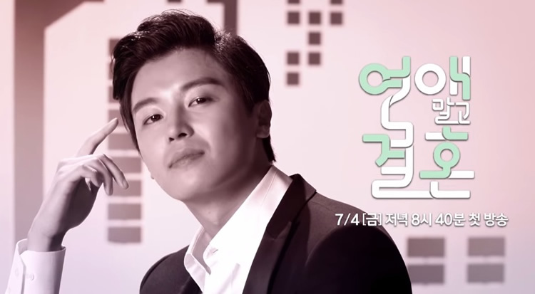 Sinopsis Drama Marriage Not Dating Episode 1-16 (Tamat)