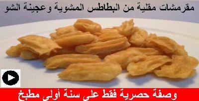 فيديو المقرمشات المقلية من البطاطس المشوية و عجينة الشو