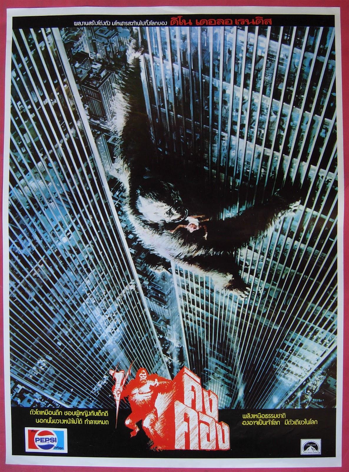 king kong movie posters at movie poster warehouse