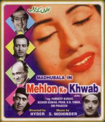 Mehlon Ke Khwab (1960 - movie_langauge) - Madhubala, Chanchal, Kishore Kumar, Pradeep Kumar, Om Prakash, Pran, KN Singh