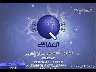 مشاهدة البث الحى والمباشر لقناة العفاسى الدينية بث مباشر اون لاين
