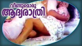 Hot Malayalam Movie 'Veendum Oru Aadhyaraathri' Watch Online