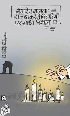 delhi gang rape, crime against women, indian political cartoon, mns, bihar cartoon, raj thakray cartoon