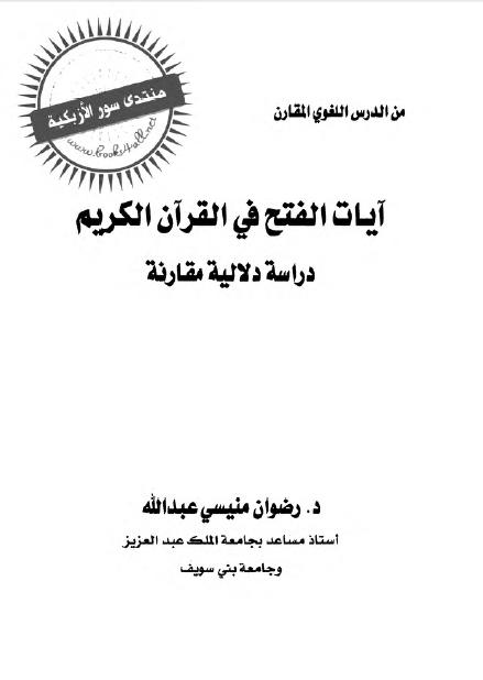 آيات الفتح في القرآن الكريم دراسة دلالية مقارنة