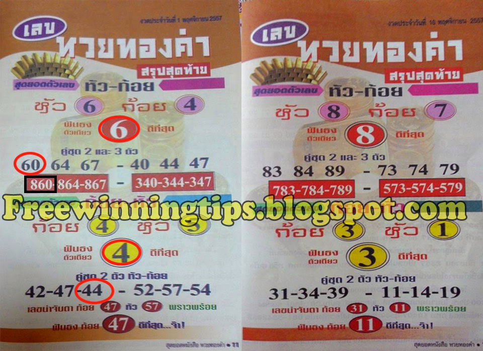 Thai Lottery Amazing 3up and Down Direct Tip Paper 16-11-2014