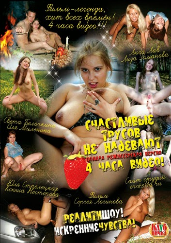 смотреть руссий порнофильм