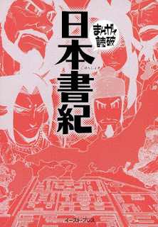 [舎人親王] 日本書紀