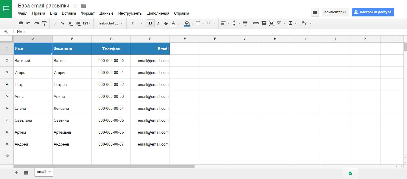 База email рассылки в google таблице