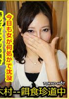 tokyo hot n0973