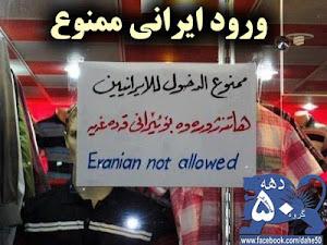 اين هم از يك مغازه در كشور دوست و برادر لبنان ، حالا هي پول مردم بدبخت ايران را بريزيد تو حلق اين