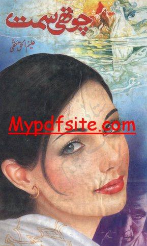Chothi Simat Pdf Novel
