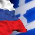"""Μόσχα: Η ΕΕ παίζει με την Ελλάδα """"ρωσική ρουλέτα"""""""