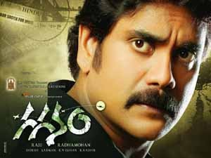 Nagarjuna Gaganam Songs Download