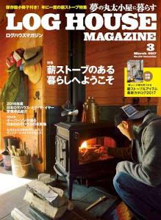 LOG HOUSE MAGAZINE ログハウスマガジン 2017年03月号  112MB