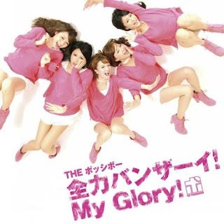 The Possible ポッシボー - 全力バンザーイ Zenryoku Banzai! My Glory!