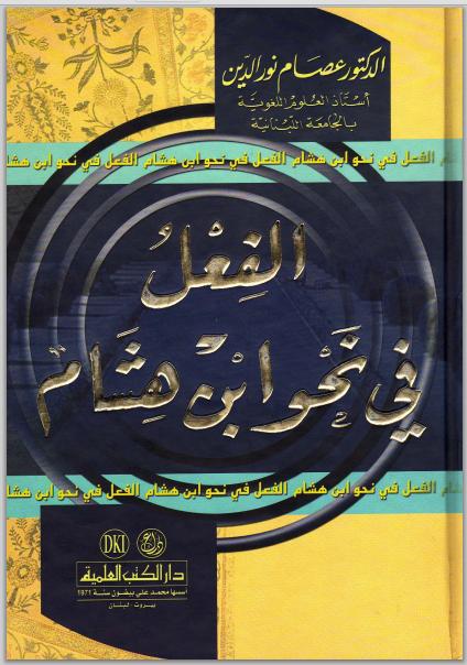 الفعل في نحو ابن هشام - عصام نور الدين pdf