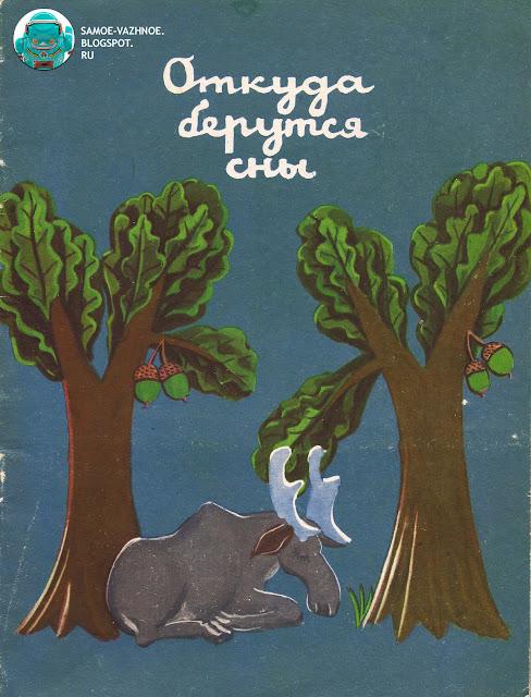 Каталог детские книги СССР советские старые из детства. Откуда берутся сны Даугавиете Марченко 1982 читать  онлайн  книга СССР советская старая из детства